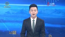 省政協十二屆十三次常委會議閉幕