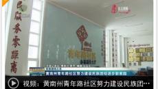 黃南州青年路社區努力建設民族團結進步新家園