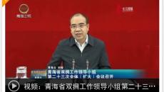 青海省雙擁工作領導小組第二十三次全體(擴大)會議召開
