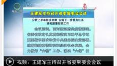 7月17日王建軍主持召開省委常委會會議