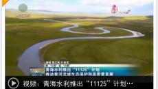 """青海水利推出""""11125""""計劃 推動黃河流域生態保護和高質量發展"""