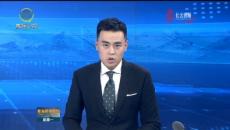 青海省新冠肺炎疫情防控處置工作指揮部召開第十七場新聞發布會