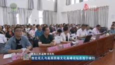 西北花兒與高原民俗文化高峰論壇在西寧舉行