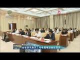 全省防汛救災工作電視電話會議召開