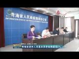 青海省退休人員基本養老金再提高5%