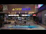 青海省電影院有序恢復營業