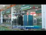 青海新聞聯播 20200721