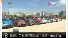 第七屆環青海湖(國際)電動汽車挑戰賽明日開戰