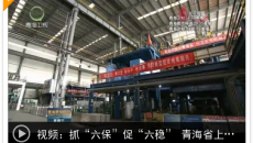 """【抓""""六?!贝佟傲€""""】青海省上半年主要經濟指標逐步回升"""