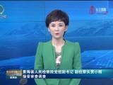 青海省人民檢察院黨組副書記 副檢察長賈小剛接受審查調查