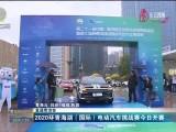 直通青洽會 2020環青海湖(國際)電動車汽車挑戰賽今日開賽