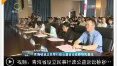 青海省设立民事行政公益诉讼检察研究基地