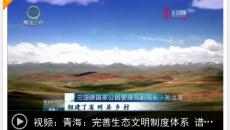 青海:完善生态文明制度体系 谱写美丽中国新篇章