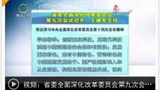 省委全面深化改革委员会第九次会议召开王建军主持