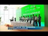 第十七届中国(青岛)国际食品博览会青海省名优企业签约38项