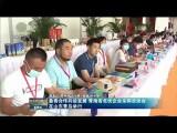 鲁青合作共话发展 青海省名优企业采购洽谈会在山东青岛举行
