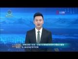 《青海日报》社论:以地方治理制度创新和治理能力建设 有力保证收好官开好局
