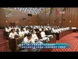 省十三届人大常委会第十九次会议举行 决定任命信长星为青海省人民政府副省长 代理省长