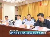 省人大常委会启动土壤污染防治法执法检查