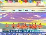 """黄南州河南县举办""""那达慕""""暨草原牧民运动会"""