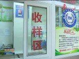 西宁已建成66家食品安全快检室 守护舌尖上的安全