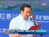 """2020年""""饮水思源·探秘三江源""""大型公益活动在西宁启动"""