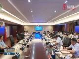 省政协召开党组会议和主席会议 传达学习省委十三届八次全会精神