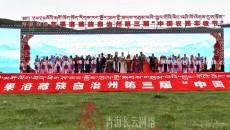 """久治县举办2020年果洛州第三届""""中国农民丰收节"""""""