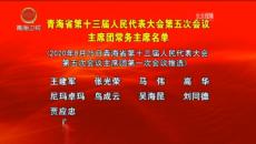 青海省第十三屆人民代表大會第五次會議主席團常務主席名單