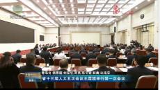 省十三屆人大五次會議主席團舉行第一次會議