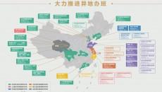 """2020年青海各州縣""""援青省市""""異地班高考取得優異成績"""