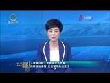 《青海日報》發表評論員文章:保持政治清醒 壓實整改政治責任