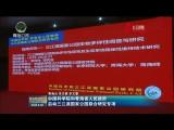 中國科學院和青海省人民政府啟動三江源國家公園聯合研究專項
