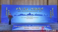 """""""世界三星堆·中國航空城""""2020廣漢市城市推介會走進青海西寧"""