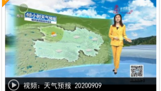 2020-09-09《天气预报》