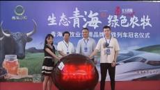 青海省農牧業品牌搭乘高鐵踏上傳播新征程