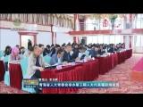 省人大常委會舉辦第三期人大代表履職培訓班