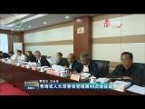 省人大常委會黨組第49次會議召開