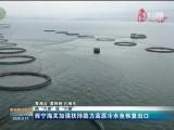 """【抓""""六?!贝佟傲€""""】西寧海關加強扶持助力高原冷水魚恢復出口"""
