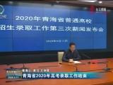 青海省2020年高考錄取工作結束