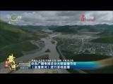 中央廣播電視總臺大型直播節目《直播黃河》進行首場直播