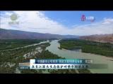 特寫:著力加強生態保護治理_促進黃河域高質量發展