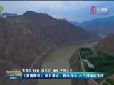 《直播黃河》 明日看點:碧水丹山 一江清水向東流