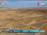 中央廣播電視總臺《直播黃河》進行青海段第二場直播