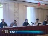青海地方志工作座談會召開