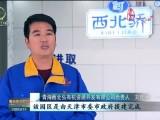 """【向祖國致敬 為援青禮贊】熱貢大地添""""津""""彩(一): 民生產業上水平"""