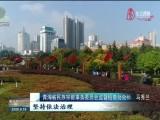 【民族團結之花】綜述:鑄牢中華民族共同體意識 共建民族團結進步示范省