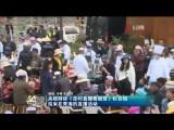 央視財經《走村直播看脫貧》欄目組結束在青海的直播活動