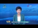 《保護傳承弘揚黃河文化海東宣言》