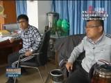 """熱貢大地添""""津""""彩(二):民生實事暖人心"""